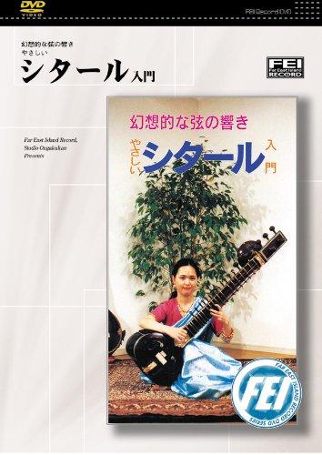 幻想的な弦の響きやさしい シタール入門 [DVD]