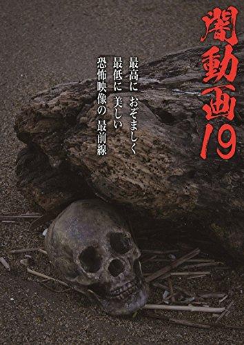 闇動画19 [DVD]