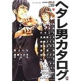 ヘタレ男カタログ (カタログシリーズ vol.2)