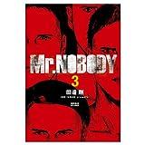 Mr.NOBODY 3 (リュウコミックス)