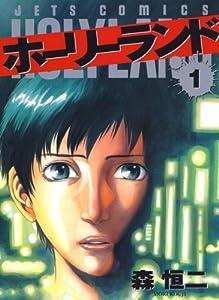 ホーリーランド 1 (ジェッツコミックス)
