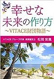 幸せな未来の作り方: VITACE財団物語 (夢叶舎)