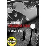 見知らぬ乗客 ( 日本語吹き替え ) DDC‐080 [DVD]