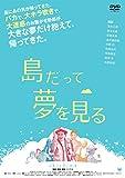 島だって夢を見る[TOBA-0141][DVD]