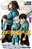 バーサスアース 4 (少年チャンピオン・コミックス)