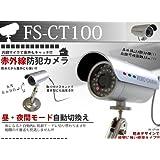 防水デザイン 赤外線LED CCTV カメラ FS-CT100