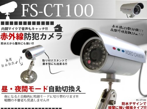 [Firestar] 防犯専門店 防水デザイン 赤外線LED 夜間監視 ビデオ&音声入力 CCTV防犯カメラ  防水屋外式CCTVカメラ FS-CT100 CC100