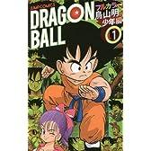 ドラゴンボール フルカラー 少年編 1 (ジャンプコミックス)