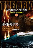 THE ARK 失われたノアの方舟 上 タイラー・ロックの冒険 (竹書房文庫)