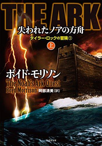 THE ARK 失われたノアの方舟 上 タイラー・ロックの冒険 (竹書房文庫)の詳細を見る