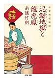 中華料理秘話 泥鰌地獄と龍虎鳳 (ちくま文庫)