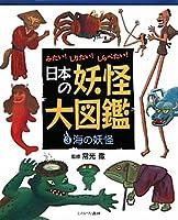 みたい!しりたい!しらべたい!日本の妖怪大図鑑〈3〉海の妖怪