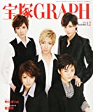 宝塚 GRAPH (グラフ) 2013年 12月号 [雑誌]