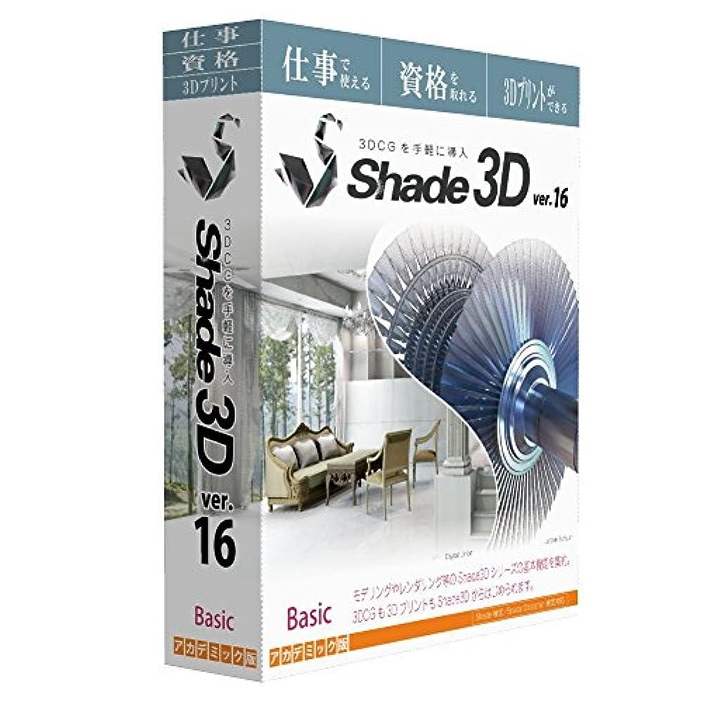 SHADE3D Shade3D Basic ver.16 アカデミック