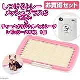 しつけるトレーメッシュプラスS(ピンク)&ペットシーツセット 犬用トイレ