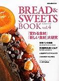 ブレッド&スイーツブック vol.4―「変わる食材」「新しい食材」大研究 パン・菓子を探る旅 (旭屋出版MOOK)
