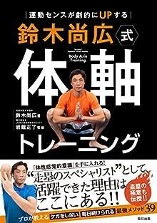 運動センスが劇的にUPする 鈴木尚広式 体軸トレーニング