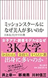 「ミッションスクールになぜ美人が多いのか 日本女子とキリスト教 (朝日新書...」販売ページヘ