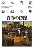 青春の彷徨―松本清張短編全集〈06〉 (光文社文庫)