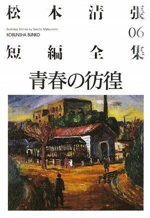 青春の彷徨—松本清張短編全集〈06〉 (光文社文庫)