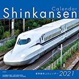 新幹線卓上カレンダー 2021 (鉄道カレンダー)