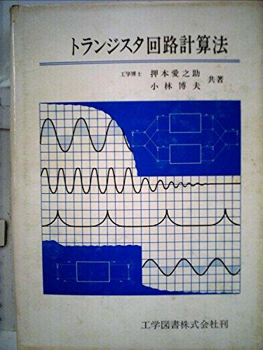 トランジスタ回路計算法 (1980年)