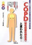 「COPD(慢性閉塞性肺疾患)」と言われたら…―お医者さんの話がよくわかるから安心できる