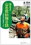 金副隊長の山岳救助隊日誌―山は本当に危険がいっぱい (角川学芸ブックス)