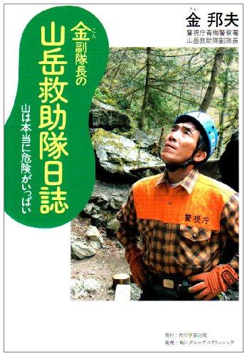 金副隊長の山岳救助隊日誌―山は本当に危険がいっぱい (角川学芸ブックス)の詳細を見る