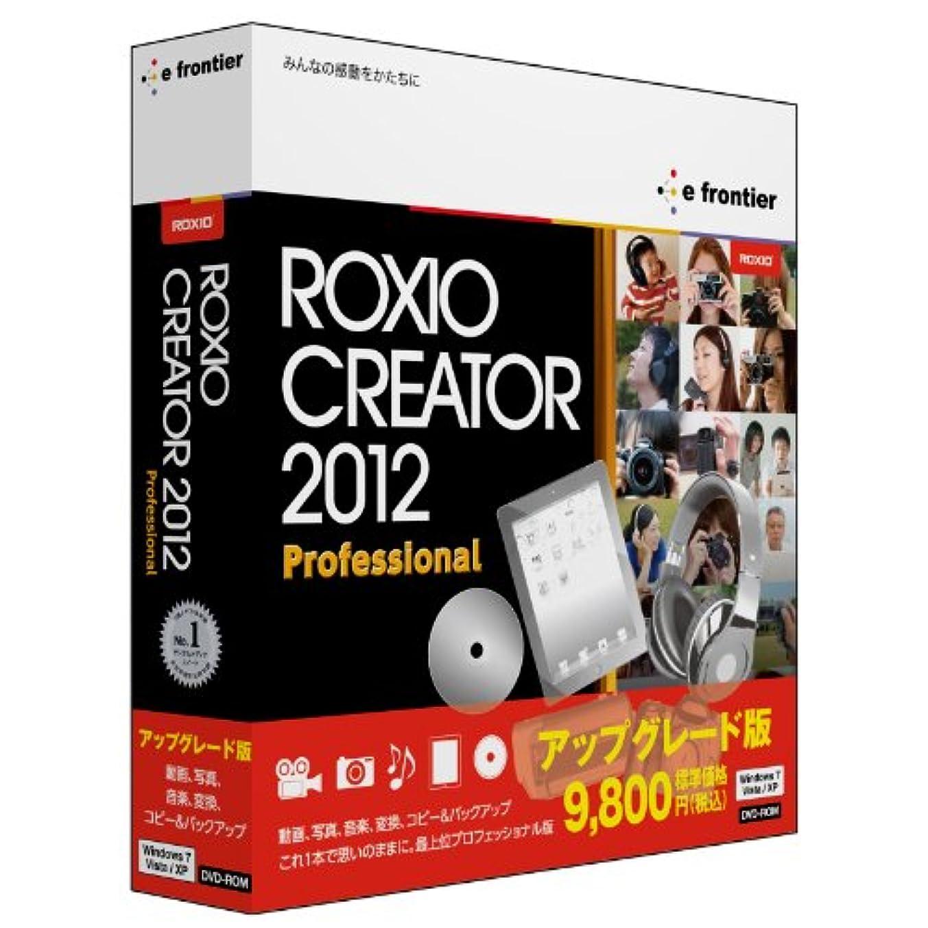 勧めるデコレーション呼び出すRoxio Creator 2012 Professional アップグレード版