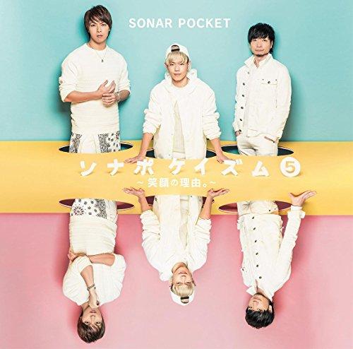 【戻らないラブストーリー。/Sonar Pocket】胸が痛くなる歌詞に涙が止まらない!PVありの画像