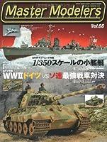 マスターモデラーズ vol.66 (GEIBUN MOOKS 629)