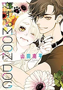 恋するMOON DOG【電子限定おまけ付き】 2 (花とゆめコミックススペシャル)
