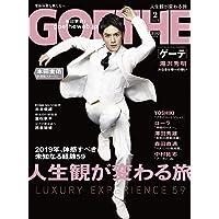 GOETHE(ゲーテ) 2019年 02 月号 [雑誌]