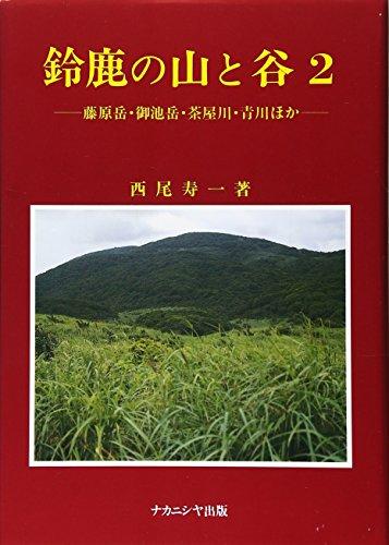 藤原岳・御池岳・茶屋川・青川ほか (鈴鹿の山と谷)