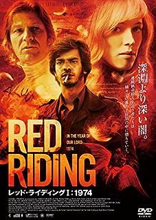 レッド・ライディング I 1974