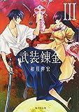 武装錬金 3 (集英社文庫 わ 14-19)