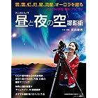 デジタルカメラ昼と夜の空撮影術 プロに学ぶ作例・機材・テクニック デジタルカメラ撮影術 (アストロアーツムック)