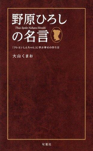 RoomClip商品情報 - 野原ひろしの名言 「クレヨンしんちゃん」に学ぶ幸せの作り方