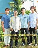 音楽と人 2012年 10月号 [雑誌]