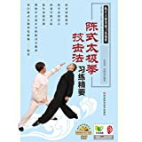 DVD付 陳式太極拳技撃法習練精要