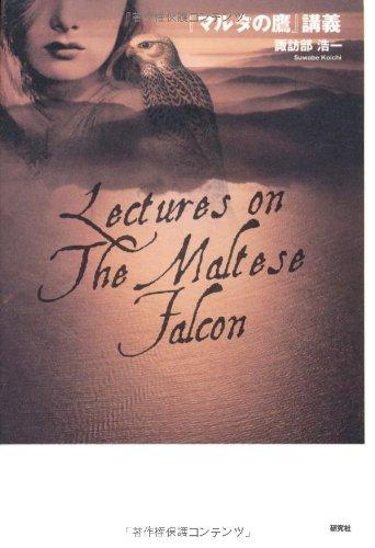 『マルタの鷹』 講義の詳細を見る