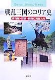 戦乱三国のコリア史―高句麗・百済・新羅の英雄たち (Korean Historical Stories)