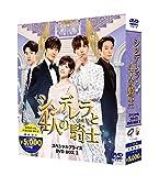 シンデレラと4人の騎士<ナイト> 期間限定スペシャルプライスBOX2[DVD]