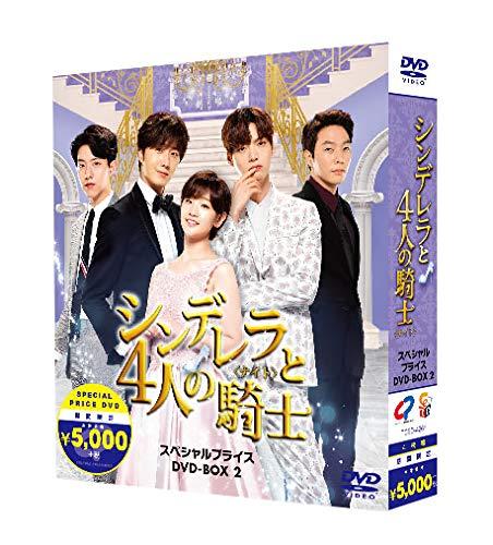 シンデレラと4人の騎士<ナイト> 期間限定スペシャルプライスBOX2 [DVD] TCエンタテインメント TCED-4261