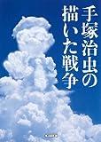 手塚治虫の描いた戦争 (朝日文庫)