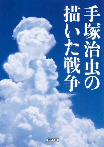 手塚治虫の描いた戦争 (朝日文庫)の詳細を見る