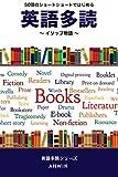 50語のショートショートではじめる英語多読「イソップ物語」より(AHWIN英語多読シリーズ)