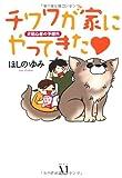 チワワが家にやってきた―犬初心者の予想外 / ほしの ゆみ のシリーズ情報を見る