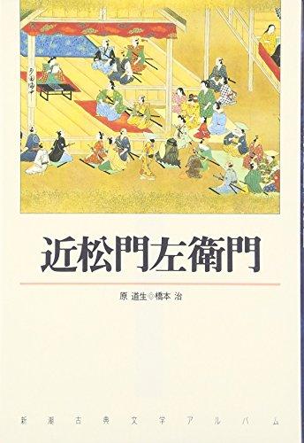 近松門左衛門 (新潮古典文学アルバム)